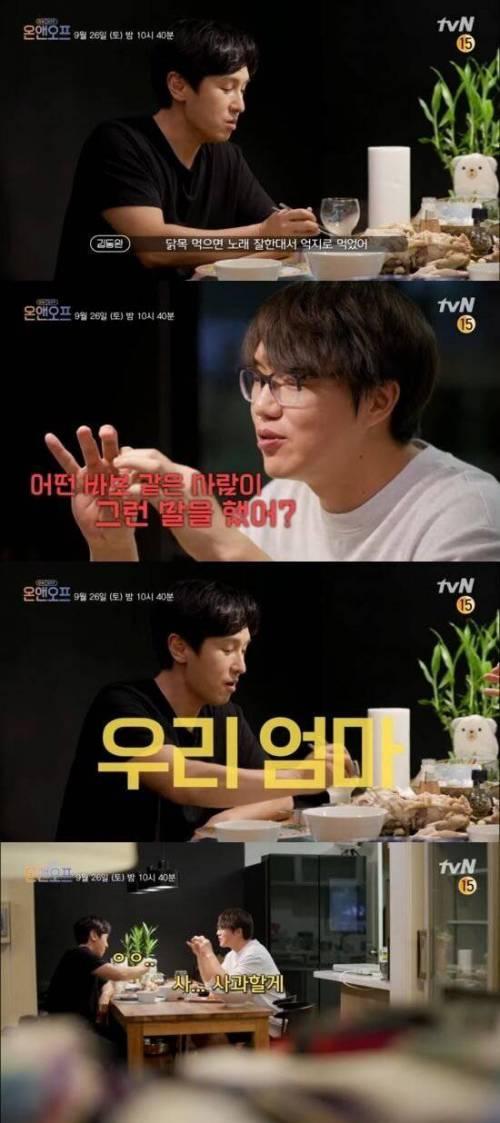 김동완 - 성시경 탈룰라