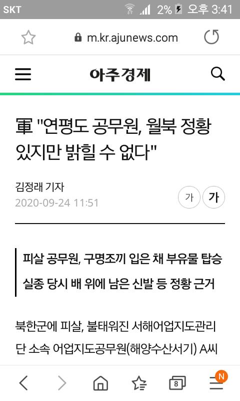 연평도 공무원 월북 정황 있지만 밝힐 수 없다
