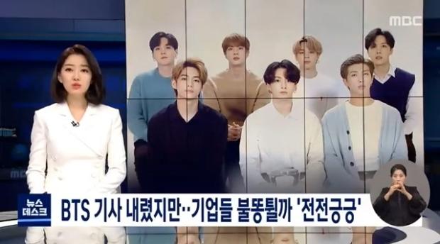 BTS 발언에 벌벌 떠는 기업들