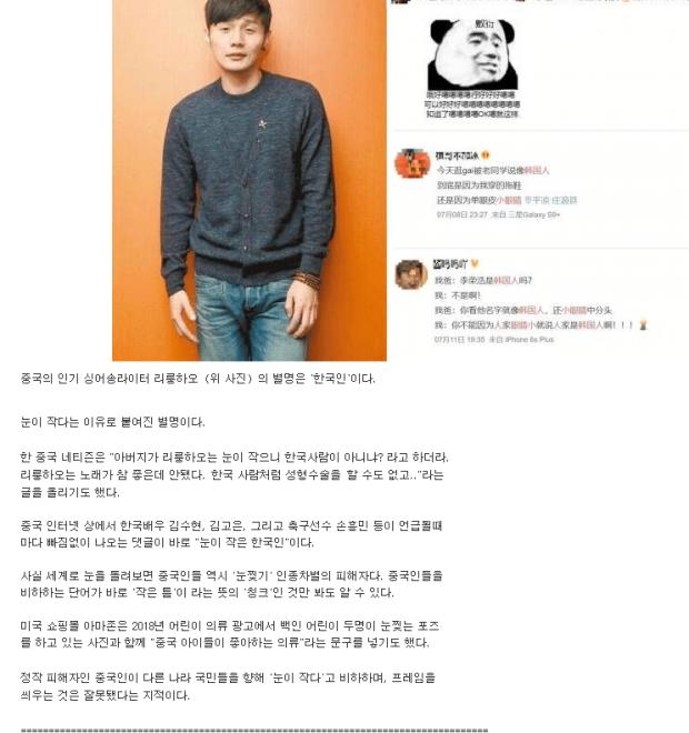 중국 네티즌 : 한국인들은 눈이 작다