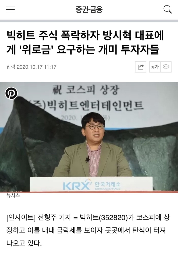 BTS 투자자들의 요구