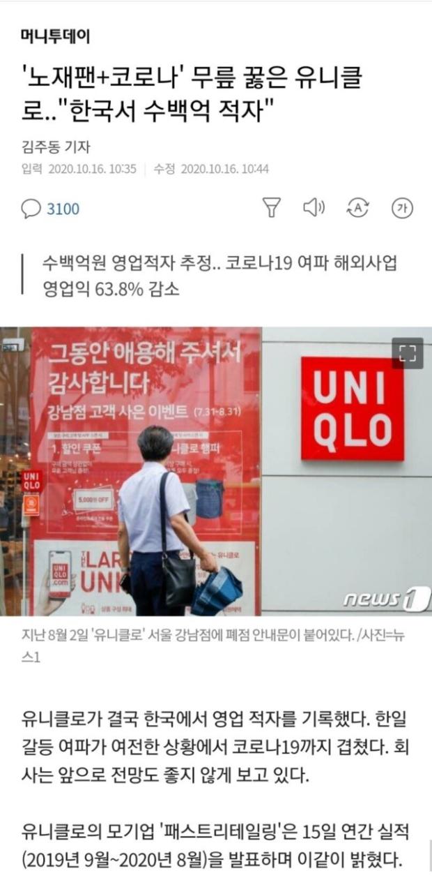 승승장구하다 한국에서 수백억 적자