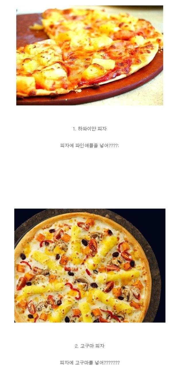 의외로 호불호 갈리는 피자