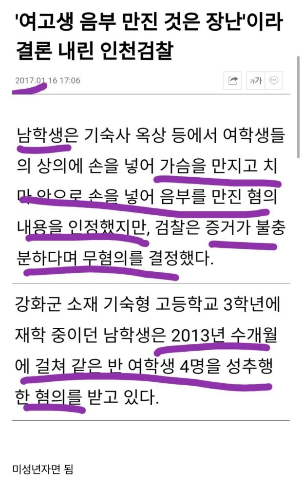 성추행 하고도 무혐의 받는 방법