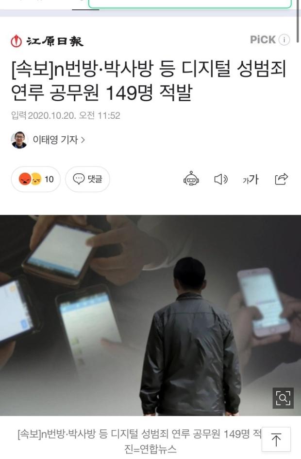 디지털 성범죄 연루 공무원 149명 적발