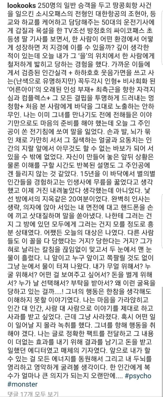 여자 아이돌 인성 논란