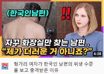 한국 남편 보고 충격 받음