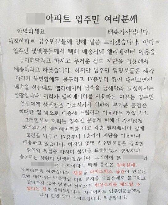 """""""17층까지 계단 써라"""" 택배부부 승강기 못타게 한 아파트"""