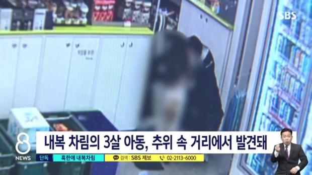 혹한에 거리서 발견된 3살 아동