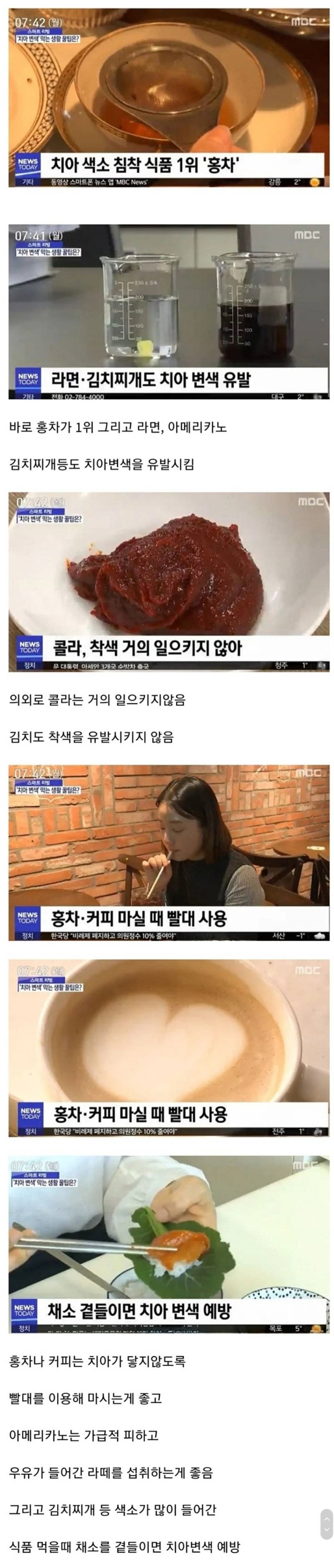 한국인 치아 변색의 주범
