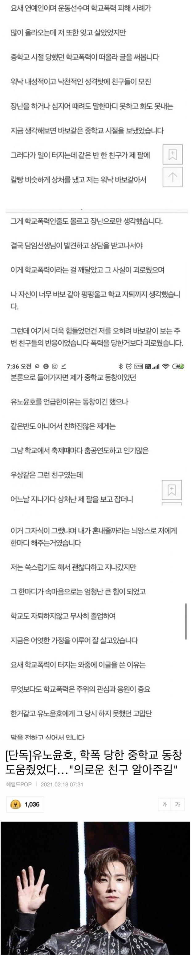 유노윤호 학폭 논란