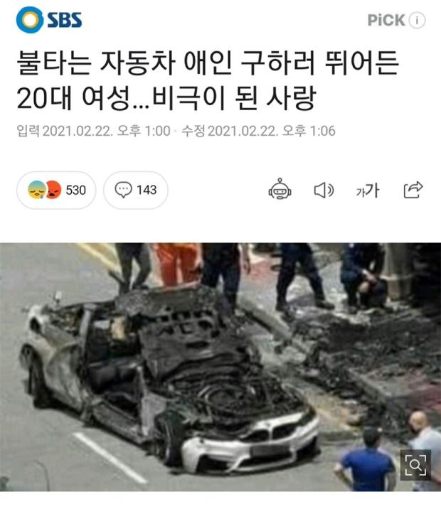 남친 구하려고 불타는 자동차에 뛰어든 여성