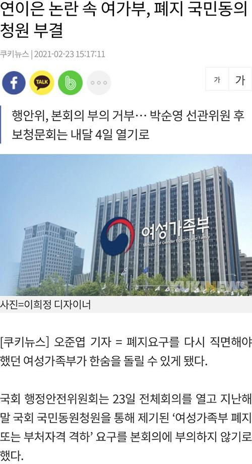 국민동의청원 부결