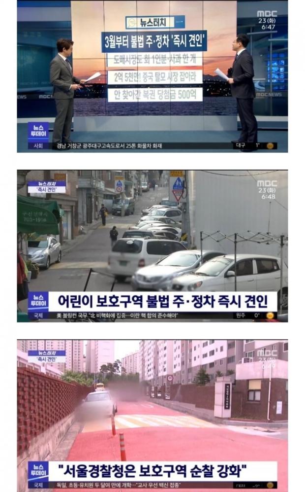 서울시 3월부터 불법주정차 즉시 견인