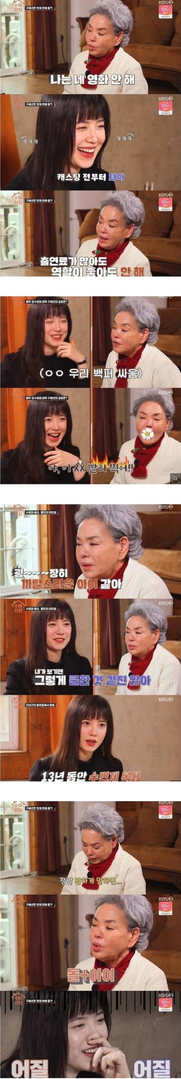 김수미가 본 구혜선