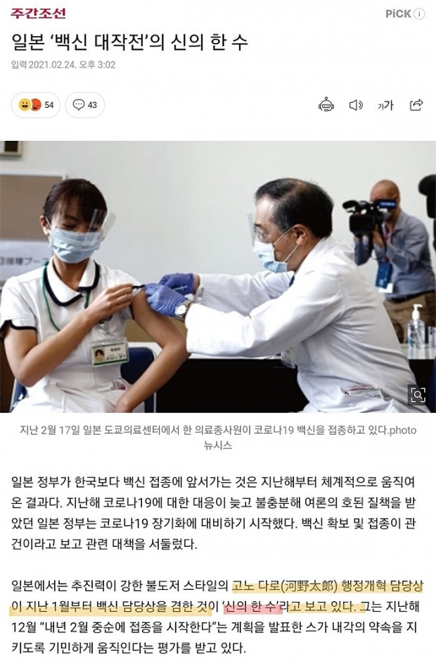 일본 백신 대작전 신의 한 수