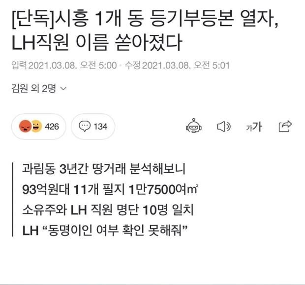 [단독]시흥 1개 동 등기부등본 열자, LH직원 이름 쏟아졌다