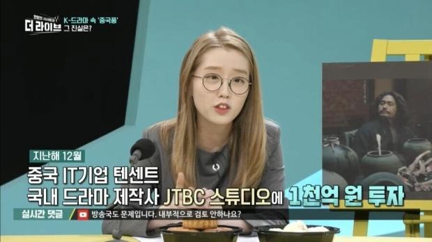JTBC가 친중 컨텐츠를 많이 만드는 이유