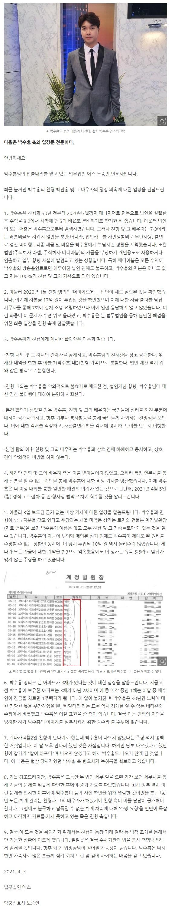 박수홍이 친형에게 제시했던 합의안