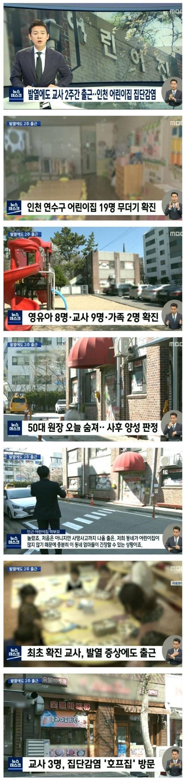 인천 어린이집 집단 감염
