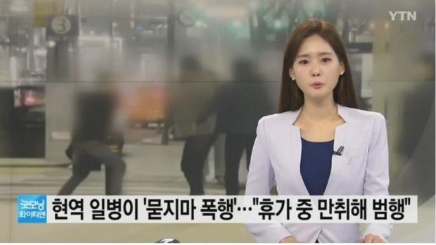 현역 육군 일병이 휴가 중 만취해 묻지마 폭행