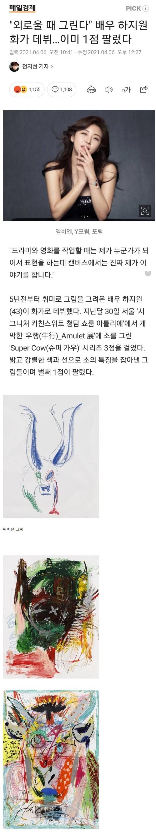 화가 데뷔한 하지원의 판매된 작품