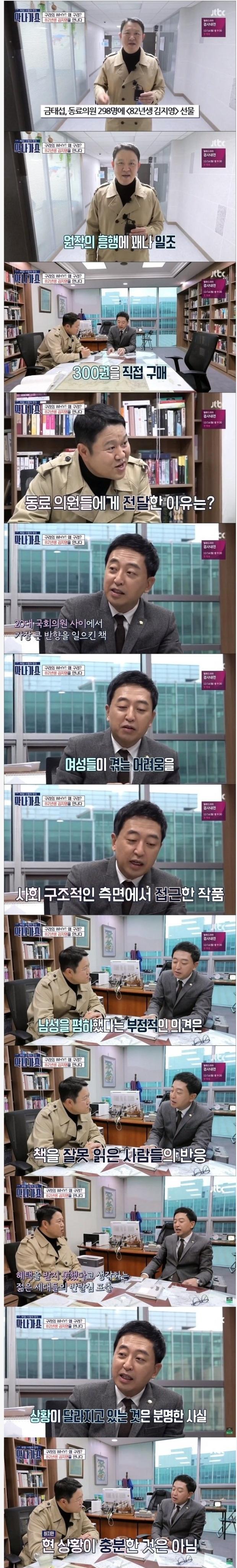 동료의원들에게 82년생 김지영 선물한 국회의원