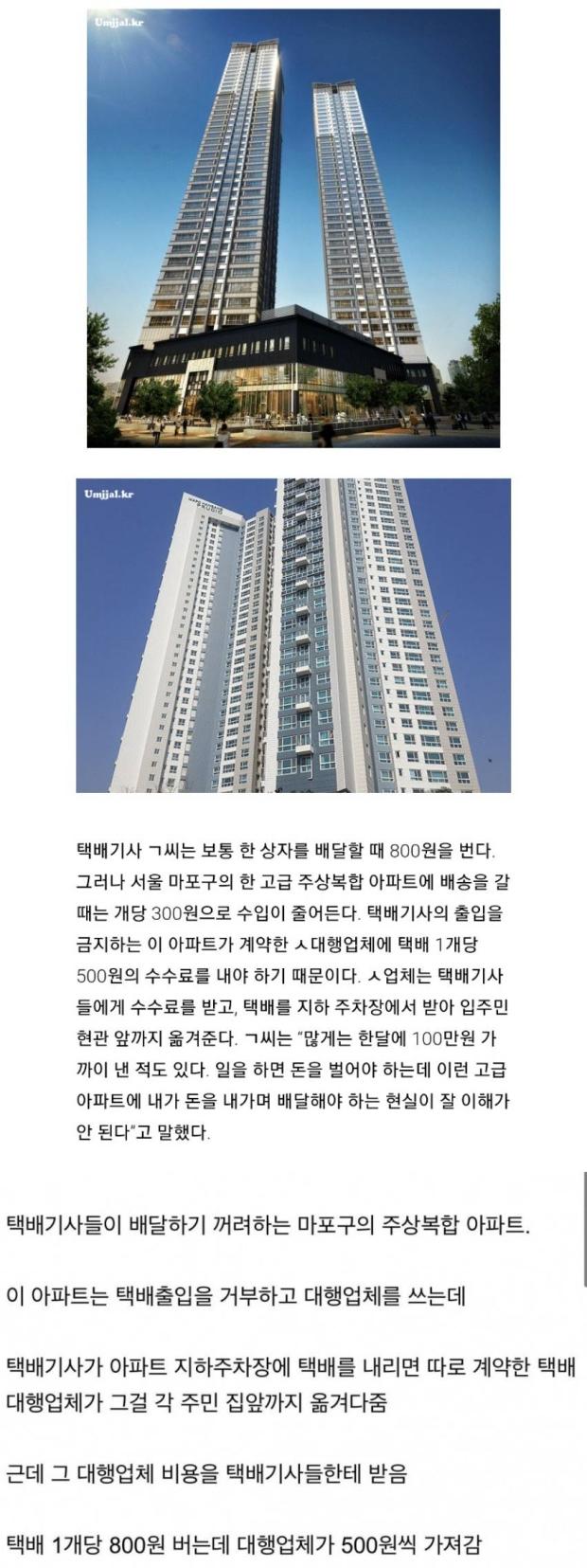 택배 기사들이 배송 꺼려한다는 마포 아파트