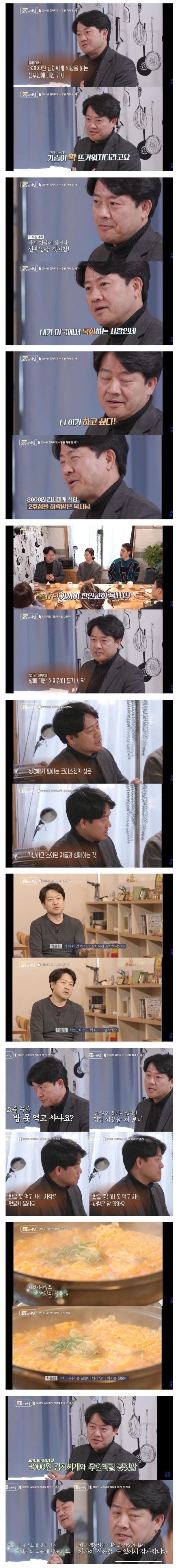 목사만 17년 하다가 김치찌개집 사장이 된 이유