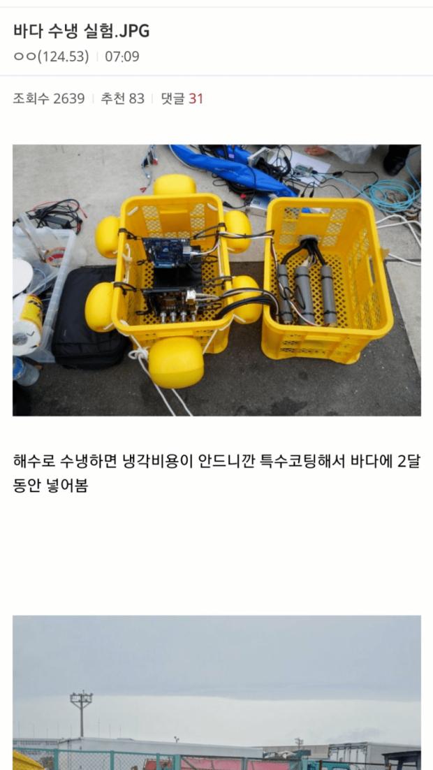 해수를 이용한 수냉 컴퓨터 만들기