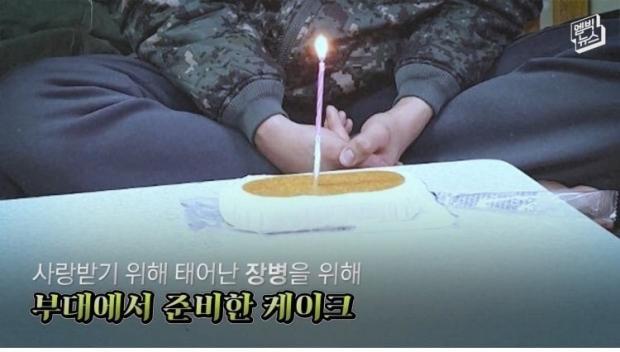 군대 생일파티