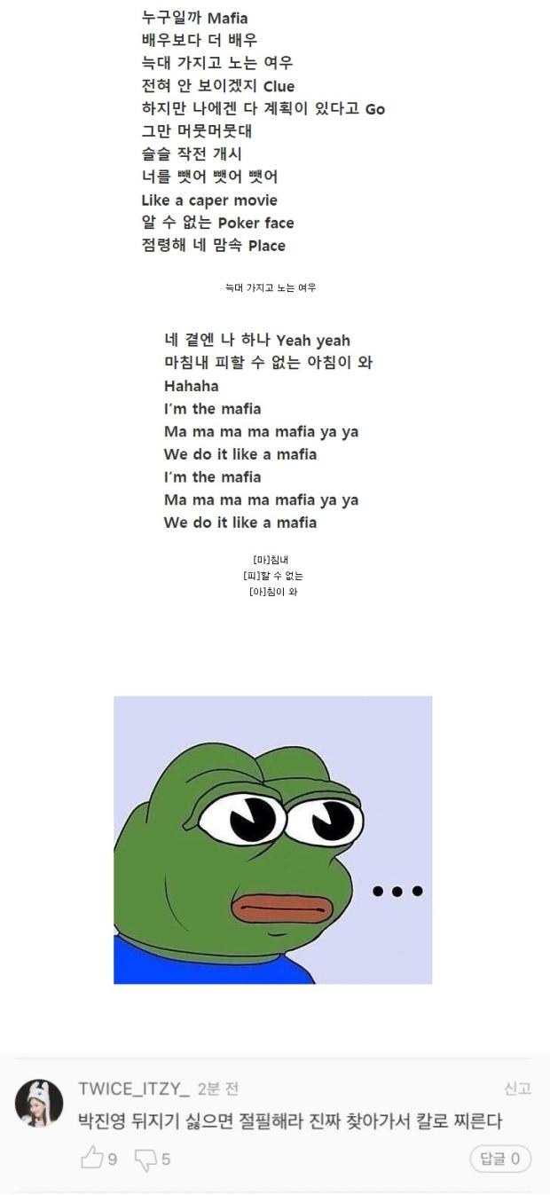 있지 신곡 JYP욕먹는이유