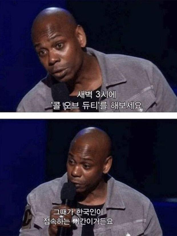 새벽에 한국인 에게 무서움 을 느낌