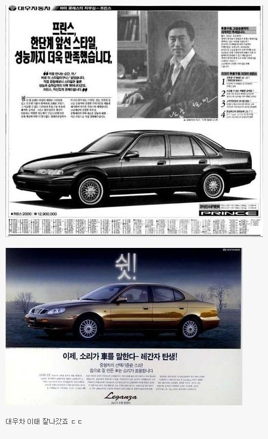 90년대까지최고였던 차