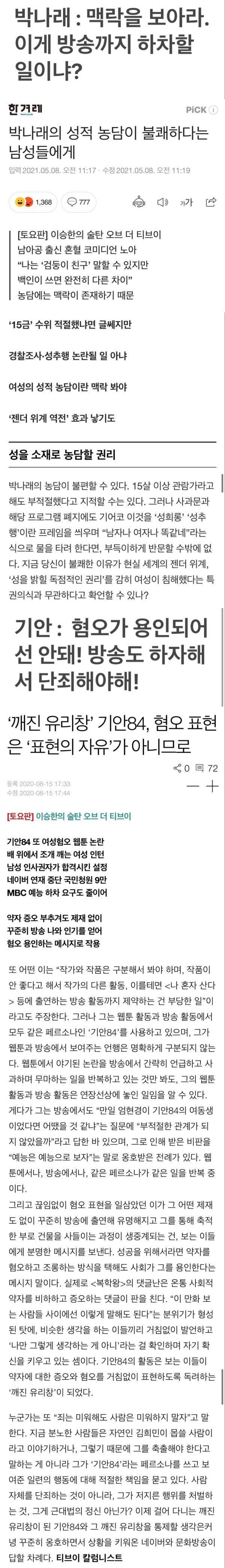 박나래 쉴드 글