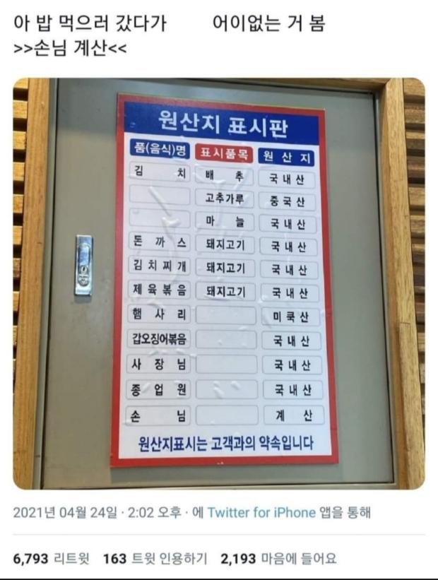 식당 원산지 표시