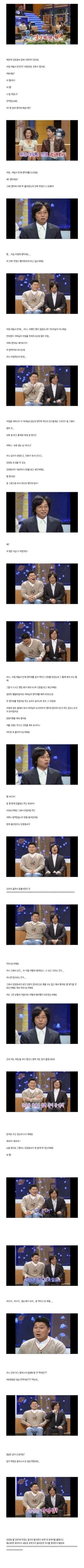 유명한 유재석 강호동 영덕게 사건...jpg