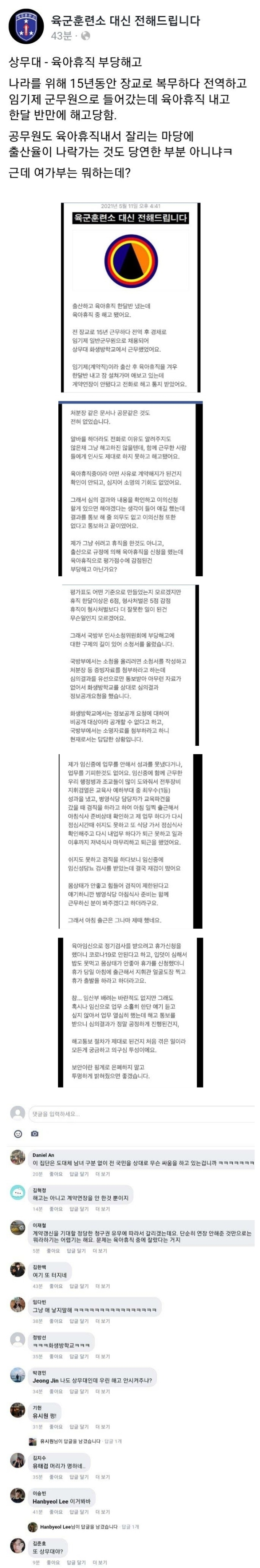 육아휴직 냈다가  해고 통지