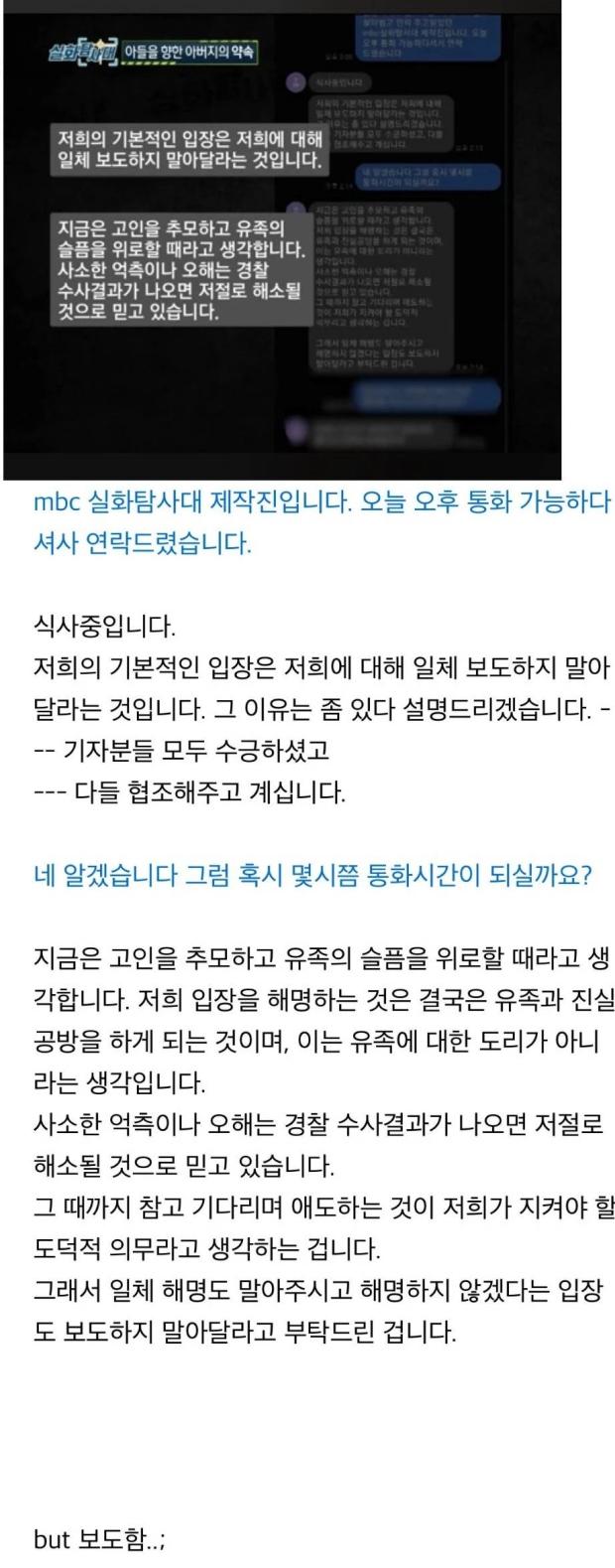 한강 사건 친구 측 첫 입장