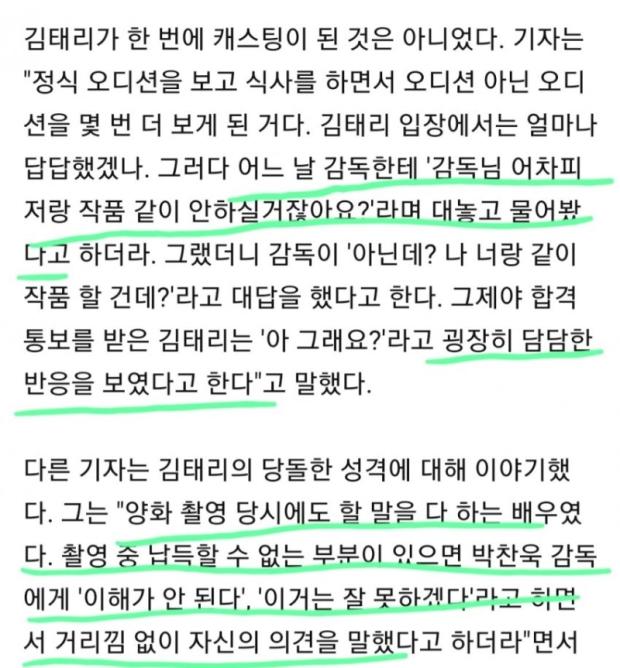 김태리 아가씨 캐스팅 비하인드