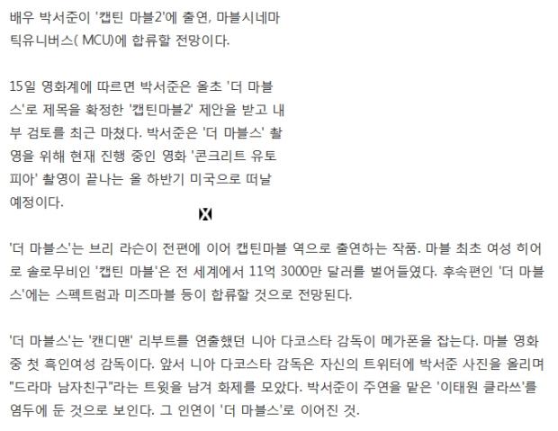 배우 박서준 근황