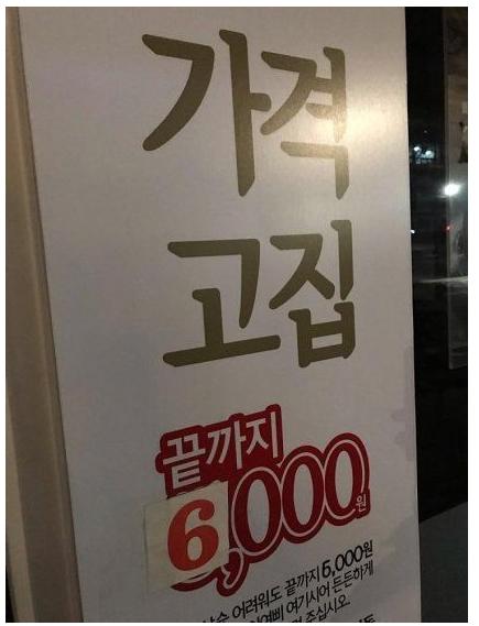 결국 고집을 꺾은 식당