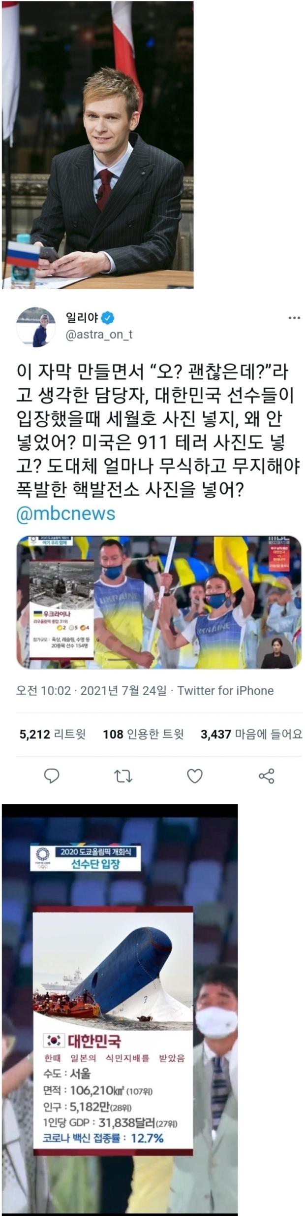 MBC에 분노한 어느 러시아인