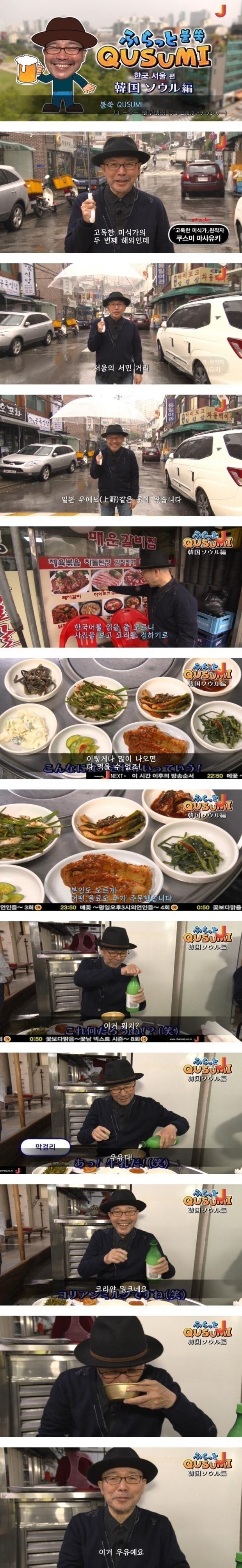 한국식당은 밥먹을 때 우유를 주네요
