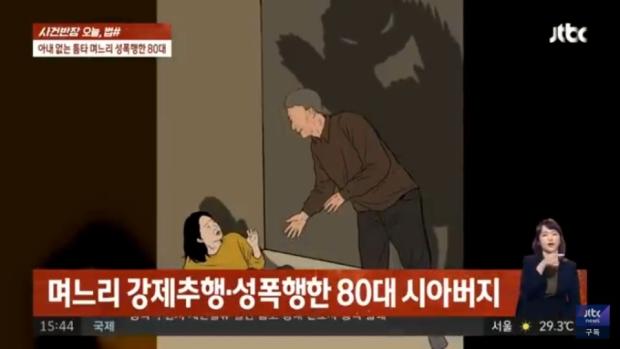 손자 앞에서 며느리 성폭행한 사건 판결