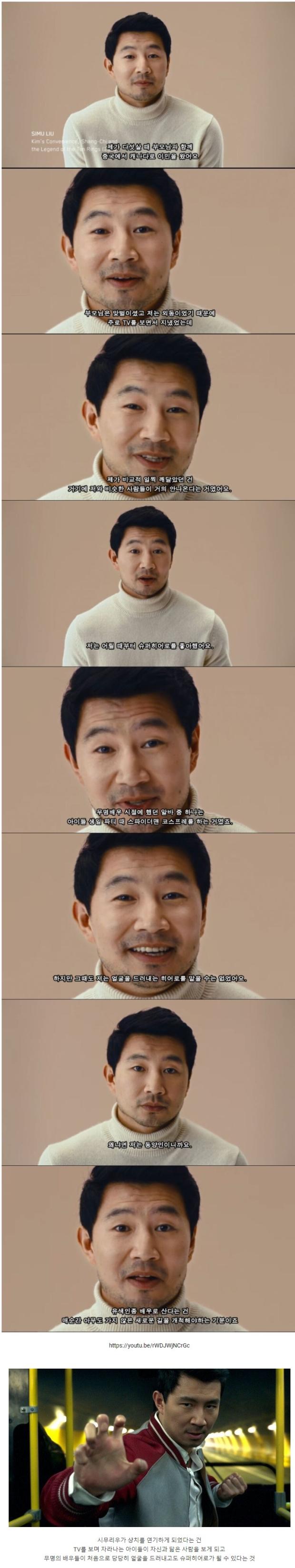 서양에서 동양인 배우로 산다는 것