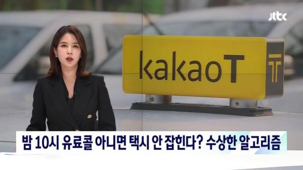 카카오 택시의 알고리즘