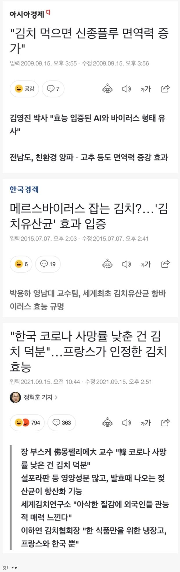 어메이징 김치