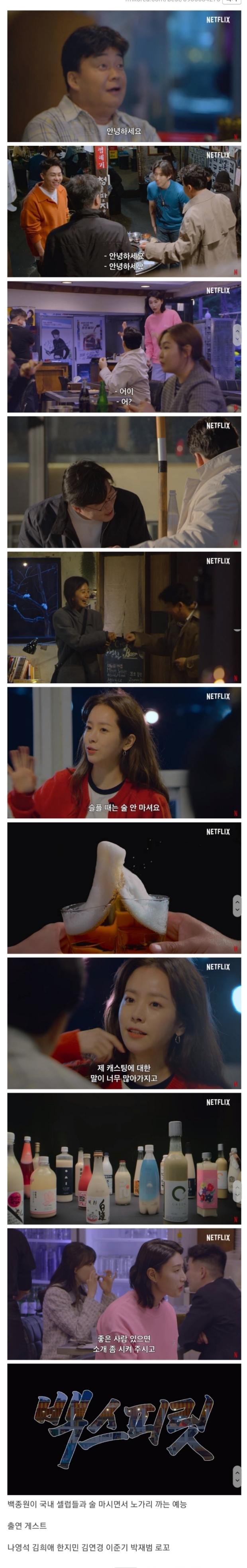 10월 1일에 공개되는 넷플릭스 한국 예능
