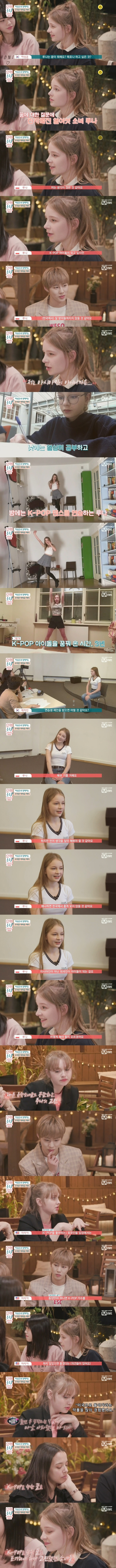 K-POP 아이돌을 꿈꾸는 외국인 소녀들